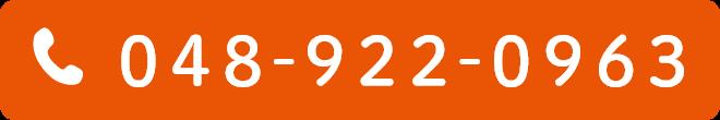 048-922-0963
